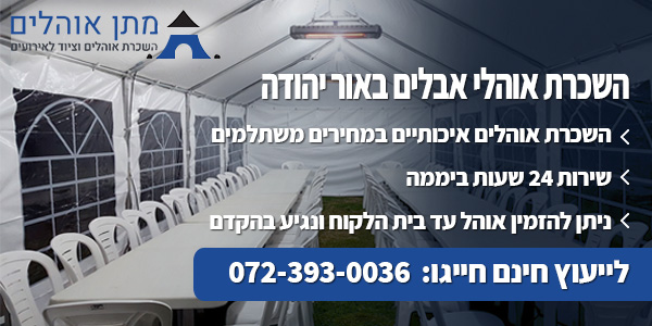 אוהל אבלים להשכרה באור יהודה