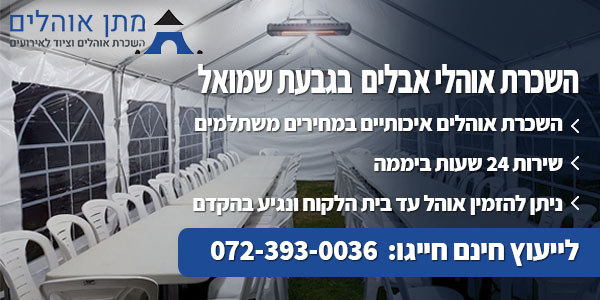 אוהל אבלים להשכרה בגבעת שמואל