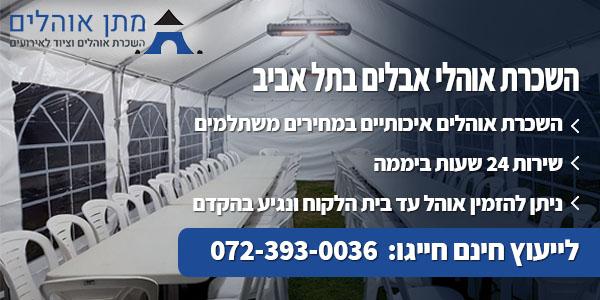 אוהל אבלים להשכרה בתל אביב
