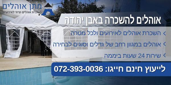 השכרת אוהלים לאירועים באבן יהודה