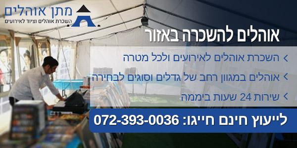 השכרת אוהלים לאירועים באזור