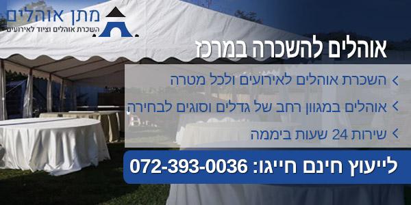 השכרת אוהלים לאירועים במרכז