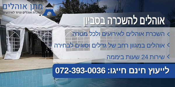 השכרת אוהלים לאירועים בסביון